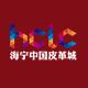 海宁中国皮革城logo