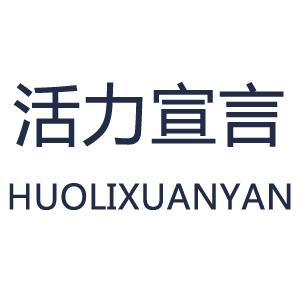 活力宣言logo