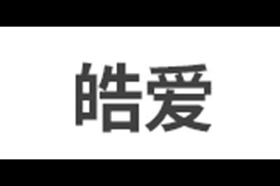 皓爱logo