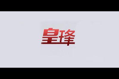 皇琒logo