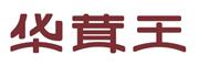 华茸王logo
