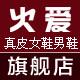 火爱logo