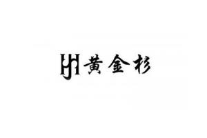 黄金杉logo