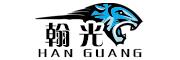 翰光logo