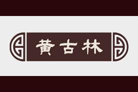 黄古林logo