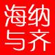 海纳与齐logo