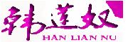 韩莲奴logo