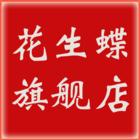 花生蝶logo