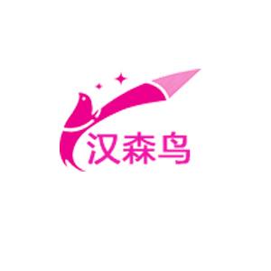 汉森鸟logo
