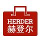 赫登尔logo
