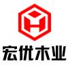 宏优木业logo