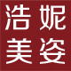 浩妮美姿logo