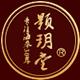 颢玥堂logo