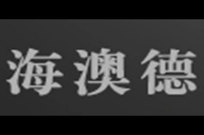 海澳德logo