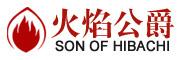 火焰公爵logo