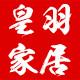 皇羽家居logo