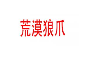 荒漠狼爪logo