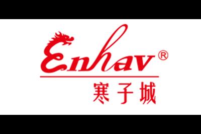 寒子城logo