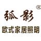 弧影灯饰logo