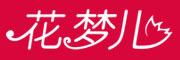 花梦儿logo
