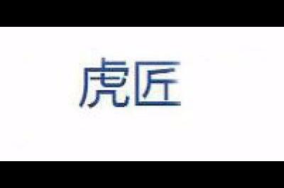 虎匠logo