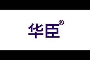 华臣logo