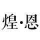 煌恩logo