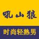 吼山狼logo