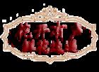 花开有声logo