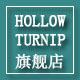 hollowturniplogo