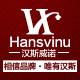 汉斯威诺logo