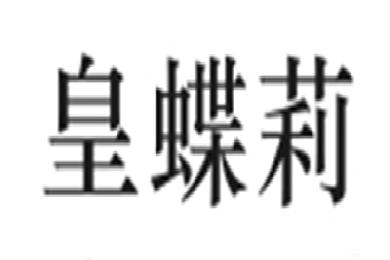 皇蝶莉logo
