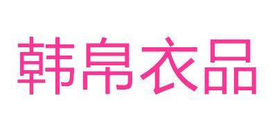 韩帛伊品logo