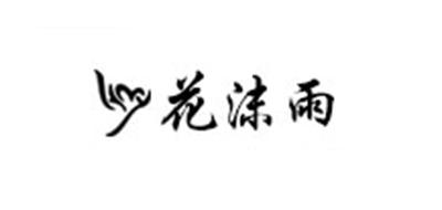 花沫雨logo