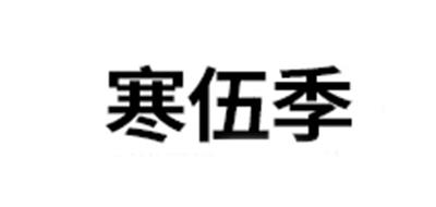 寒伍季logo