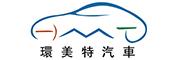 環美特汽車logo