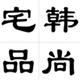 韩尚宅品logo