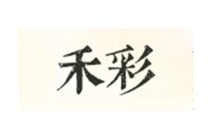 禾彩logo