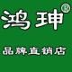 鸿珅logo