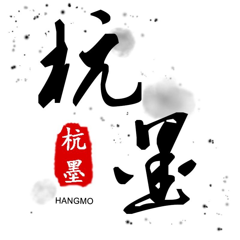 杭墨logo