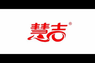 慧吉logo