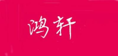鸿轩家居logo