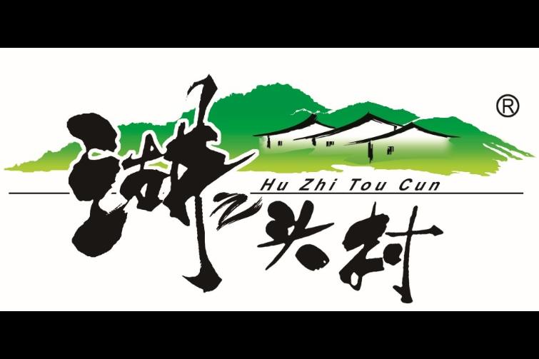 湖之头村食品logo