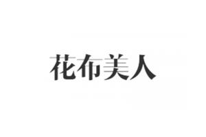 花布美人logo