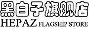 黑白子logo
