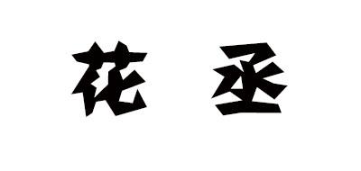 花丞logo
