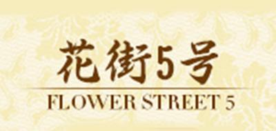 街5号(花)logo
