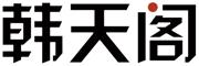 韩天阁logo