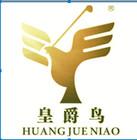 皇爵鸟logo