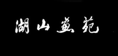 湖山典藏logo